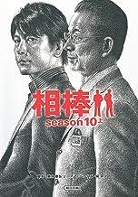 表紙: 相棒 season10(上) (朝日文庫)   輿水泰弘