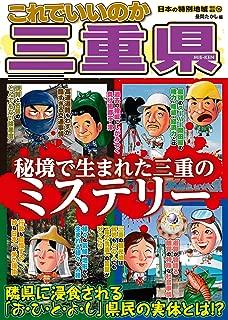 日本の特別地域 特別編集55 これでいいのか 三重県