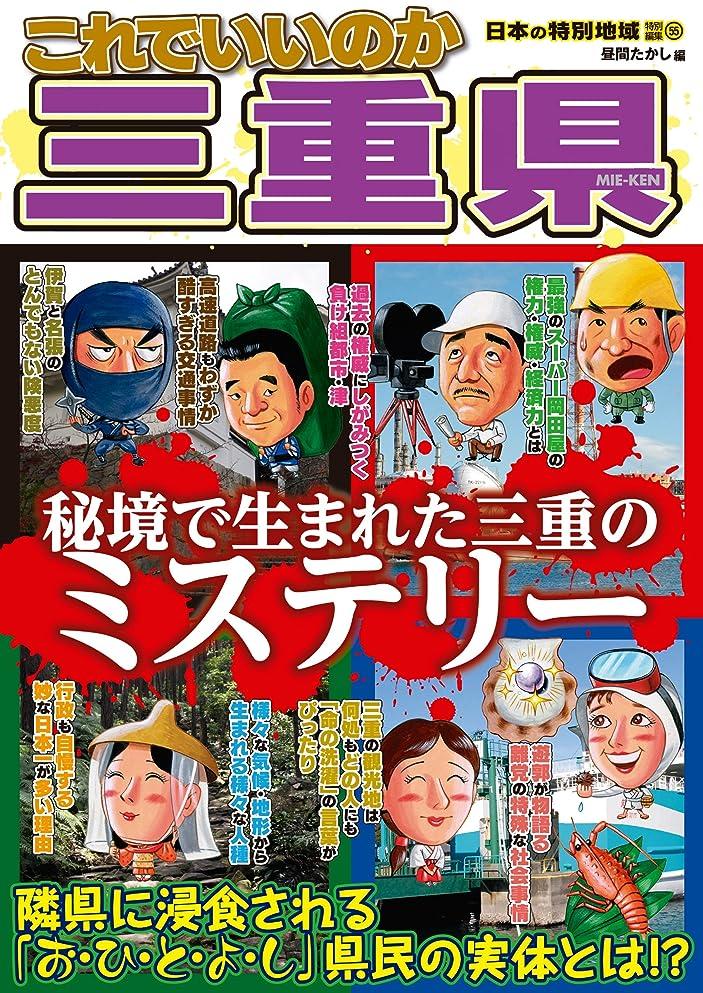 発表すごい接続詞日本の特別地域 特別編集55 これでいいのか 三重県