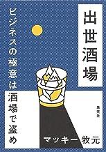表紙: 出世酒場 ビジネスの極意は酒場で盗め (集英社ビジネス書) | マッキー牧元