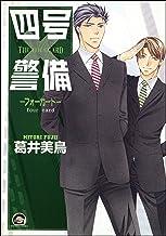 表紙: 四号×警備―フォーカード― (GUSH COMICS)   葛井 美鳥