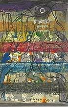 Saatpatil Kulvruttant (Marathi Edition)