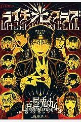 ライチ☆光クラブ Kindle版