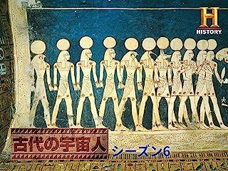 古代の宇宙人