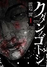 表紙: クダンノゴトシ(1) (ヤングマガジンコミックス) | 渡辺潤