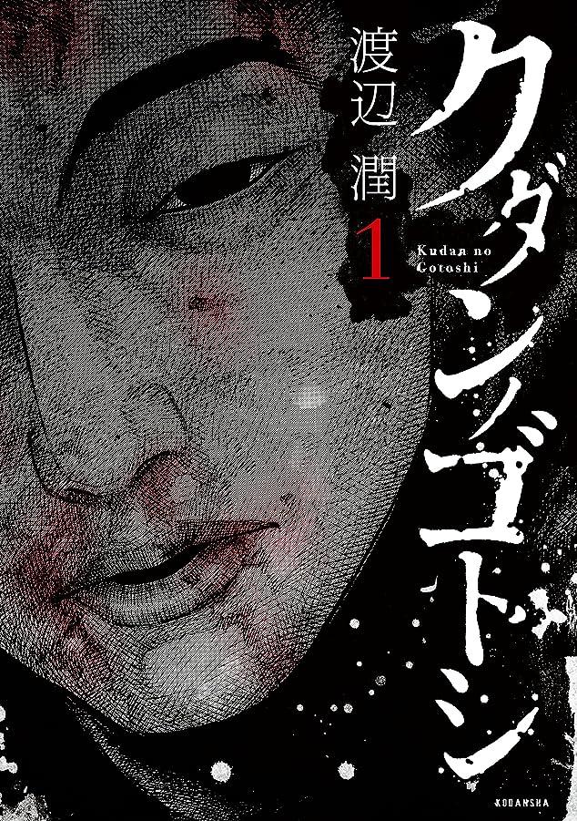 コンパイル襟基礎クダンノゴトシ(1) (ヤングマガジンコミックス)
