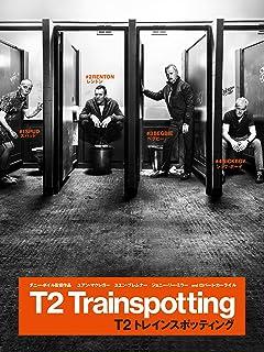 T2 トレインスポッティング (吹替版)