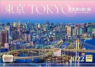 写真工房 「東京 TOKYO 光彩を放つ街」2022年 カレンダー 壁掛け 風景