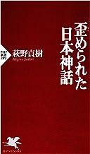 表紙: 歪められた日本神話 (PHP新書)   萩野 貞樹