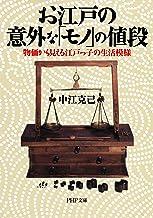 表紙: お江戸の意外な「モノ」の値段 物価から見える江戸っ子の生活模様 (PHP文庫) | 中江 克己