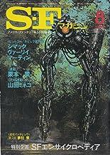 S-Fマガジン 1982年08月号 (通巻289号)