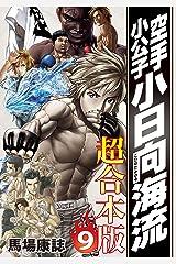 空手小公子 小日向海流 超合本版(9) (ヤングマガジンコミックス) Kindle版