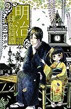 表紙: 明治緋色綺譚(8) (BE・LOVEコミックス) | リカチ
