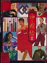 Chinese Knotting 2 (Chinese edition)