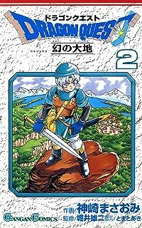 ドラゴンクエスト 幻の大地 2巻 (デジタル版ガンガンコミックス)