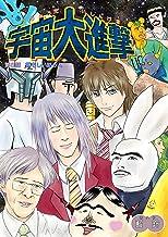 Uchu big attack adventure #8 (Japanese Edition)