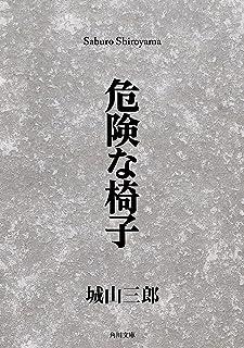 危険な椅子 (角川文庫)