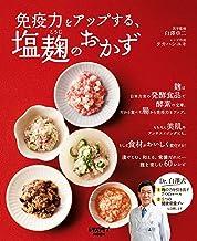 表紙: 免疫力をアップする、塩麹のおかず (レタスクラブMOOK) | 白澤 卓二