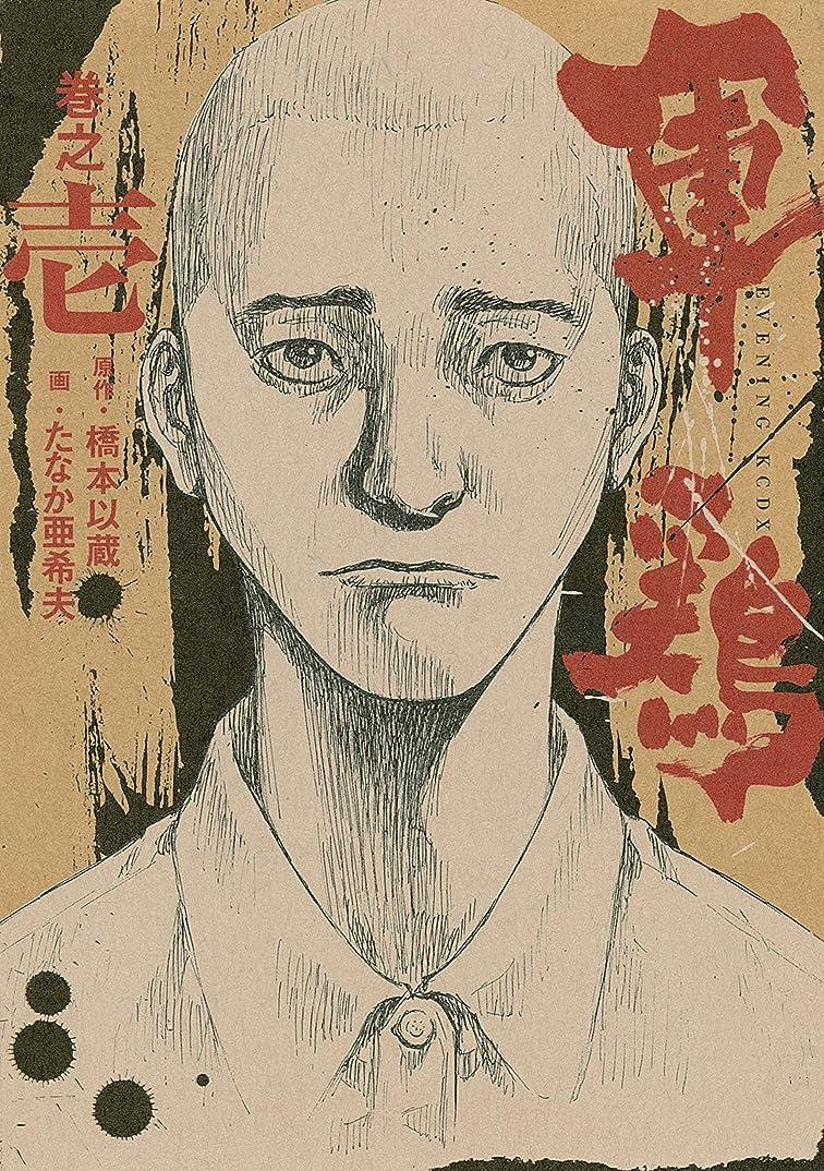 弾性瀬戸際ロケーション極厚版『軍鶏』 巻之壱 (1~3巻相当) (イブニングコミックス)