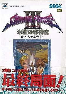 シャイニング・フォース3 シナリオ〈3〉永壁の邪神宮オフィシャルガイド (SEGA OFFICIAL BOOKS)