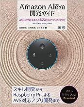 表紙: Amazon Alexa開発ガイド Alexa対応スキル&AVS対応アプリの作り方 | 木村 尭海