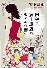 表紙: 田舎の紳士服店のモデルの妻 | 宮下奈都