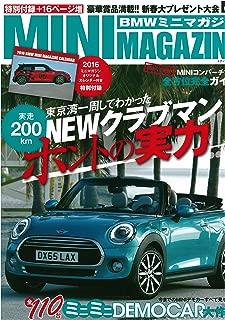BMW MINI MAGAZINE Vol.9 (メディアパルムック)