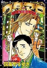 表紙: ウタ★マロ~愛の旅人~ 3 | 国友やすゆき