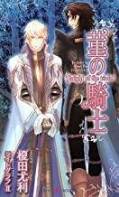 表紙: 菫の騎士 (SHY NOVELS) | ライトグラフII