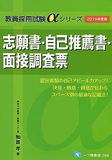 志願書・自己推薦書・面接調査票 (教員採用試験アルファシリーズ)