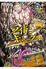 ライドンキング(4) (シリウスコミックス) Kindle版