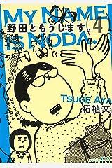 野田ともうします。(4) (Kissコミックス) Kindle版
