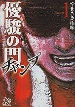 優駿の門チャンプ 1 (プレイコミックシリーズ)