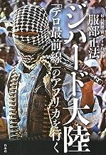表紙: ジハード大陸:「テロ最前線」のアフリカを行く   服部正法