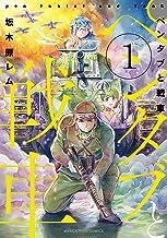 表紙: ペンタブと戦車 1巻 (まんがタイムコミックス) | 坂木原レム