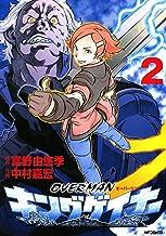 表紙: オーバーマン キングゲイナー2 (MFコミックス フラッパーシリーズ)   中村 嘉宏