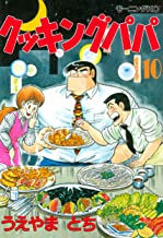 表紙: クッキングパパ(10) (モーニングコミックス)   うえやまとち