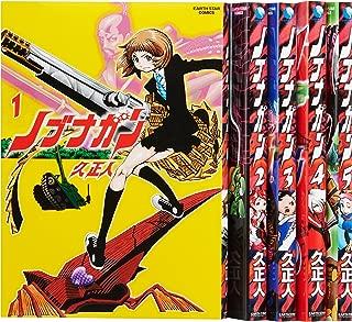 ノブナガン コミック 1-5巻セット (アース・スターコミックス)