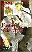 表紙: 松前先生と美貌の作家 (SHY NOVELS) | 遠野春日