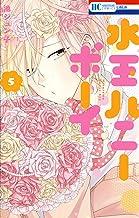 水玉ハニーボーイ【通常版】 5 (花とゆめコミックス)