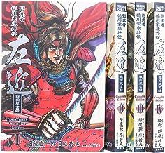 左近―影武者徳川家康外伝 コミック 全4巻 完結セット (トクマコミックス)