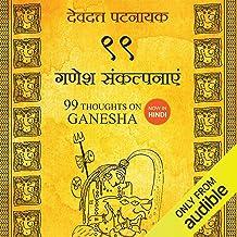 99 Thoughts on Ganesha (Hindi Edition): Bharat Ke Parampriya Gajsheersh Devta Ki Kahaniyaan, Prateek Aur Dharmik Anushthaan