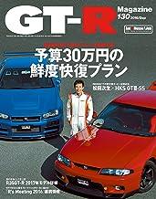 GT-R Magazine(ジーティーアールマガジン) 2016年 09月号 [雑誌]