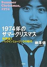 表紙: 1974年のサマークリスマス 林美雄とパックインミュージックの時代 (集英社学芸単行本) | 柳澤健