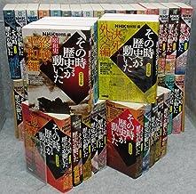 コミック版 NHKその時歴史が動いた コミック 1-51巻セット (HMB)