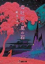 表紙: 毒吐姫と星の石 ミミズクと夜の王 (電撃文庫)   磯野 宏夫