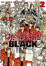 はたらく細胞BLACK(2) (モーニングコミックス)
