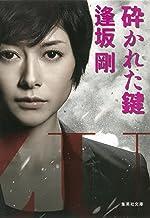 表紙: 砕かれた鍵(百舌シリーズ) (集英社文庫) | 逢坂剛