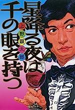 表紙: 星降る夜は千の眼を持つ【電子特典付き】 (ビームコミックス) | 上野 顕太郎