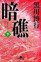 表紙: 暗礁(下)   黒川博行